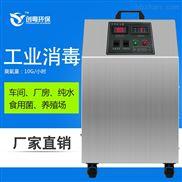 創粵10g移動式食品廠車間臭氧消毒機廠家