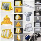 50WLED防爆平台灯2.5米护栏式防爆LED灯