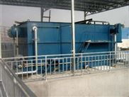屠宰场污水处理设备的特点