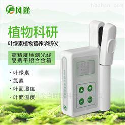 FT-YD手持式活体叶绿素测定仪