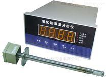 工業窯爐低氧燃燒控製選用氧化鋯氧量分析儀