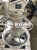 衝壓式全不鏽鋼S304潛水攪拌機