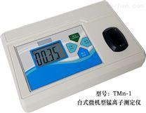 TMn-1台式锰离子测定仪