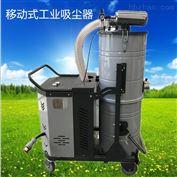 SH5500超起移动式工业吸尘器