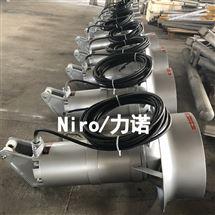 QJB型耐腐蚀不锈钢高速潜水搅拌机