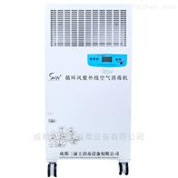 SKW-ZX-Y100空气消毒机厂家