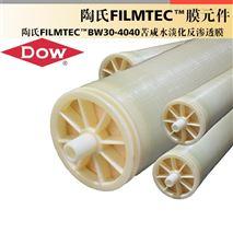陶氏BW30-4040苦鹹水反滲透膜元件