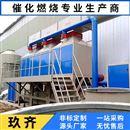 JQ-RCO山东催化燃烧设备生产厂家