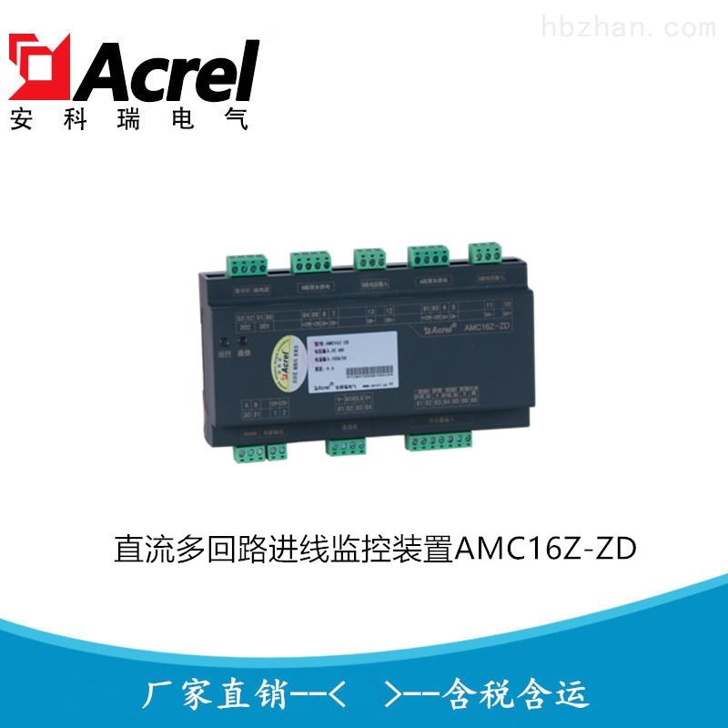 AMC直流多回路监控模块 精密配电监控装置