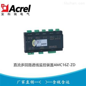 AMC16Z-ZDAMC直流多回路监控模块 精密配电监控装置