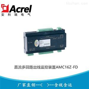 AMC16Z-FD直流出线监控装置 数据中心多回路监控模块