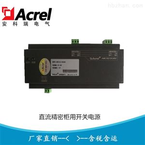 AMC16Z-AC220VAMC监控用开关电源 扩展电源模块