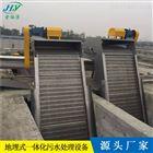JHYGS回转式机械中华人民共和国民政部格栅除污机