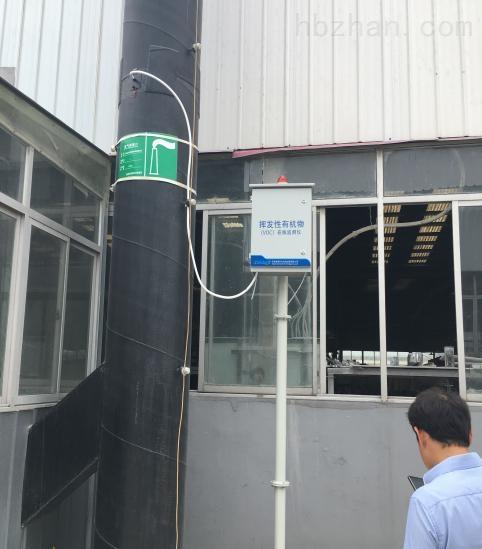 工业园区挥发性有机物排放在线监测方案