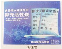 椰壳活性炭在水处理行业的优势
