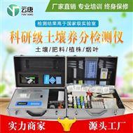 YT-TRC土壤微量元素检测仪价格