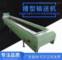 工业槽型输送机 可拆卸式结构EP400皮带