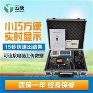 YT-TPHph值土壤检测仪器