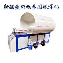 PP塑料板材卷圆机 PP板材对接机 拼板碰焊机