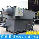 万州气浮过滤一体机 污水处理溶气气浮机