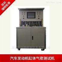 發動機氣門密封檢測儀-氣缸氣密性檢測機