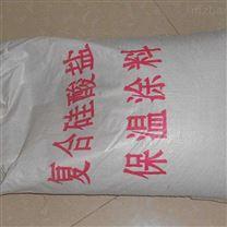 复合硅酸盐涂料锅炉耐高温保温涂料