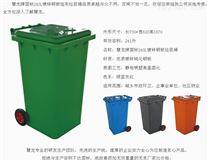 优质国标240L铁质垃圾桶