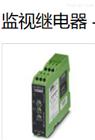 2867937PHOENIX监视继电器描述;资料展示