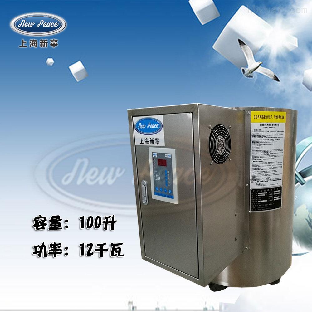 草莓app官方下载二维码熱水器容量100L功率12000w熱水爐