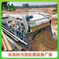 洗沙、制砂废水循环利用,污泥脱水