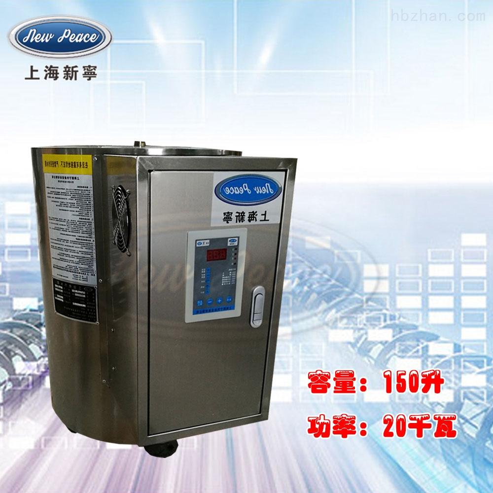 蓄水式熱水器容量150L功率20000w熱水爐