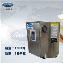 容量150升功率18000瓦蓄水式电热水器