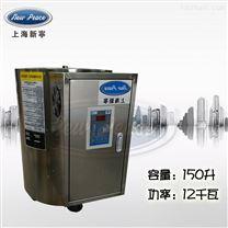 贮水式热水器容量150L功率12000w热水炉