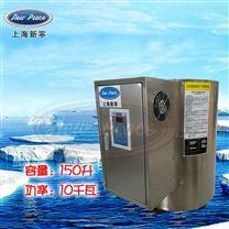 容量150升功率10000瓦贮水式电热水器