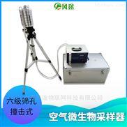 六級空氣微生物采樣器