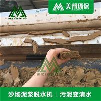 连平洗砂泥浆处理设备