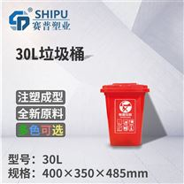 30L医院专用垃圾桶