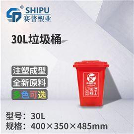 30L30L医院专用垃圾桶