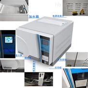 醫用18L23L45L滅菌器台式脈動蒸汽消毒櫃