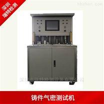 鋁鑄件氣密性檢測機-汽車鑄件密封性測試台