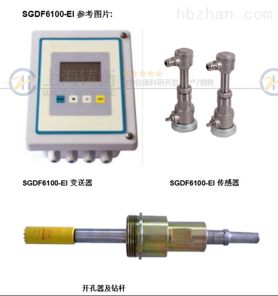 带4~20mA功能的插入式管道污水流量计SGDF6100-EI
