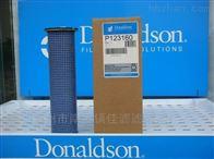 唐纳森滤芯P123160
