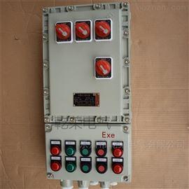 BXK防爆控制箱 防爆按钮控制 防爆仪表箱