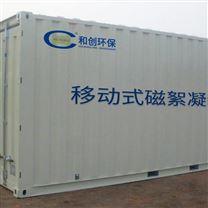 河北磁絮凝污水处理设备生产厂家