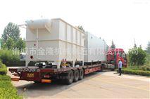 JLMBR-50地埋式一体化生活污水处理设备