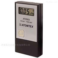 ATOMTEX AT2503个人剂量仪/剂量计