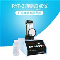 藥物熔點儀YRT-3藥檢儀器