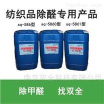 甲醛清除剂 服装纺织品面料专用除醛剂