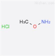 593-56-6甲氧胺盐酸盐