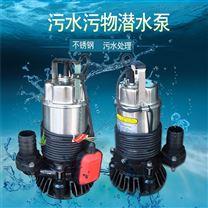 自动潜污泵叶轮带搅拌器无堵塞潜水泵
